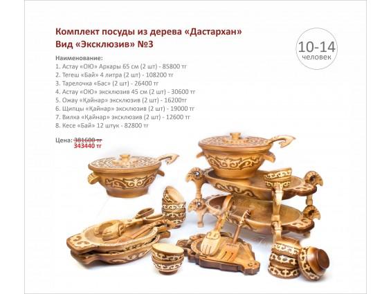 """Комплект посуды из дерева """"Дастархан"""" - вид """"Эксклюзив"""" №3"""