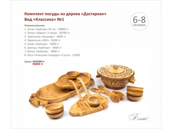 "Комплект посуды из дерева ""Дастархан"" - вид ""Классика"" №1"