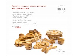 "Комплект посуды из дерева ""Дастархан"" - вид ""Классика"" №3"