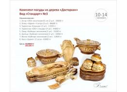 """Комплект посуды из дерева """"Дастархан"""" - вид """"Стандарт"""" №3"""