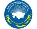Assamblei naroda Kazahstana