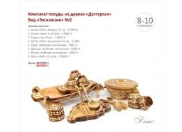 """Комплект посуды из дерева """"Дастархан"""" - вид """"Эксклюзив"""" №2"""