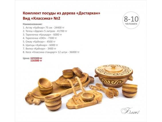 "Комплект посуды из дерева ""Дастархан"" - вид ""Классика"" №2"