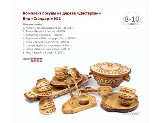 """Комплект посуды из дерева """"Дастархан"""" - вид """"Стандарт"""" №2"""