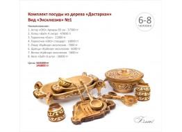 """Комплект посуды из дерева """"Дастархан"""" - вид """"Эксклюзив"""" №1"""